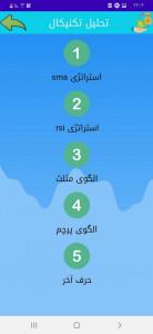 اسکرین شات برنامه تحلیل تکنیکال به زبان ساده 6