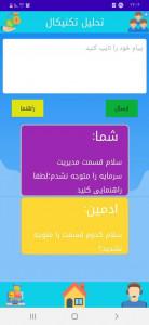 اسکرین شات برنامه تحلیل تکنیکال به زبان ساده 2