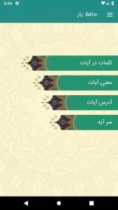 اسکرین شات برنامه حافظ یار 1