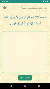 اسکرین شات برنامه حافظ یار 2