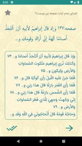 اسکرین شات برنامه حافظ یار 3