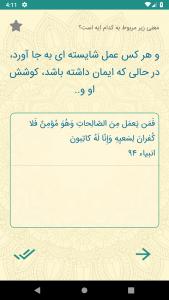 اسکرین شات برنامه حافظ یار 5