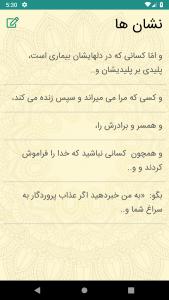 اسکرین شات برنامه حافظ یار 7