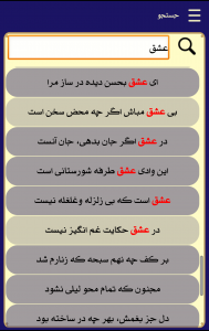 اسکرین شات برنامه دیوان رضی الدین آرتیمانی (کامل) 4