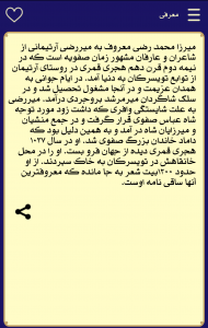 اسکرین شات برنامه دیوان رضی الدین آرتیمانی (کامل) 2