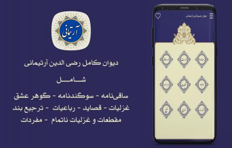 اسکرین شات برنامه دیوان رضی الدین آرتیمانی (کامل) 1