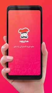 اسکرین شات برنامه هایفود - سفارش آنلاین غذا - های فود 1