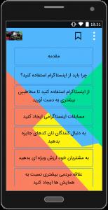 اسکرین شات برنامه روش های بازار یابی در اینستاگرام 5