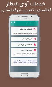 اسکرین شات برنامه همراه بان (خدمات همراه اولی ها) 5
