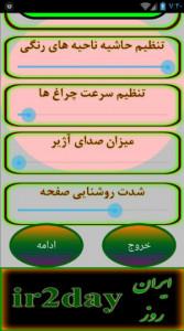 اسکرین شات برنامه چراغ قوه کاربردی ایران روز 4