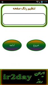 اسکرین شات برنامه چراغ قوه کاربردی ایران روز 5