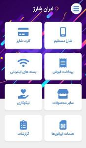 اسکرین شات برنامه ایران شارژ 1