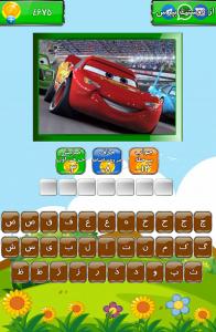 اسکرین شات بازی کارتون چیه? 2