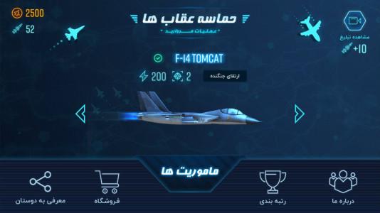 اسکرین شات بازی حماسه عقاب ها: مروارید 1