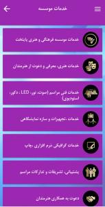اسکرین شات برنامه موسسه فرهنگی و هنری پایتخت 4