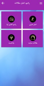 اسکرین شات برنامه موسسه فرهنگی و هنری پایتخت 9