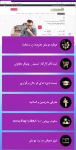 اسکرین شات برنامه موسسه فرهنگی و هنری پایتخت 5