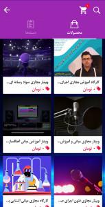 اسکرین شات برنامه موسسه فرهنگی و هنری پایتخت 7