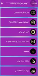 اسکرین شات برنامه موسسه فرهنگی و هنری پایتخت 6