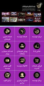 اسکرین شات برنامه موسسه فرهنگی و هنری پایتخت 3