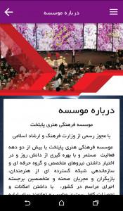 اسکرین شات برنامه موسسه فرهنگی و هنری پایتخت 1