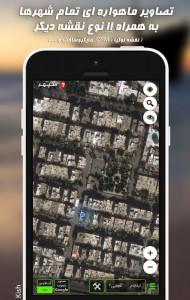 اسکرین شات برنامه سپهر - مسیریاب سخنگو + نقشه آفلاین 10