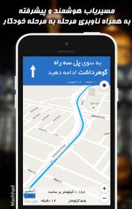 اسکرین شات برنامه سپهر - مسیریاب سخنگو + نقشه آفلاین 5