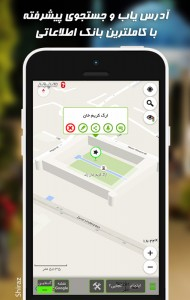 اسکرین شات برنامه سپهر - مسیریاب سخنگو + نقشه آفلاین 2