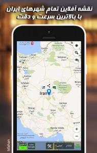 اسکرین شات برنامه سپهر - مسیریاب سخنگو + نقشه آفلاین 3