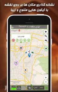 اسکرین شات برنامه سپهر - مسیریاب سخنگو + نقشه آفلاین 4