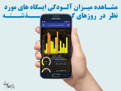 اسکرین شات برنامه آلایندگی هوای اصفهان 5
