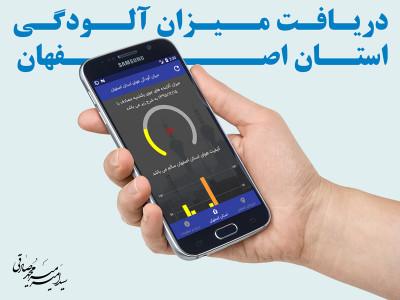 اسکرین شات برنامه آلایندگی هوای اصفهان 2