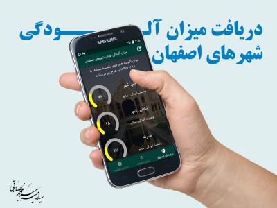 اسکرین شات برنامه آلایندگی هوای اصفهان 3