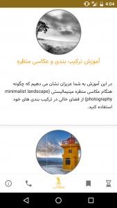 اسکرین شات برنامه آموزش عکاسی 5