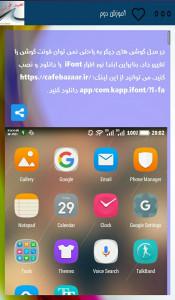 اسکرین شات برنامه آموزش تغییر فونت در گوشی اندروید 3