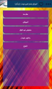 اسکرین شات برنامه آموزش تغییر فونت در گوشی اندروید 1