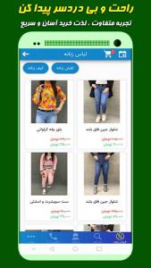 اسکرین شات برنامه کتونی | فروشگاه کفش و پوشاک 5