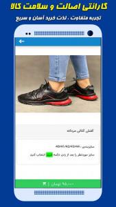 اسکرین شات برنامه کتونی | فروشگاه کفش و پوشاک 3
