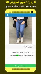 اسکرین شات برنامه کتونی | فروشگاه کفش و پوشاک 4