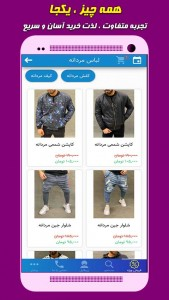 اسکرین شات برنامه کتونی | فروشگاه کفش و پوشاک 2