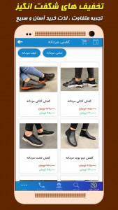 اسکرین شات برنامه کتونی | فروشگاه کفش و پوشاک 1