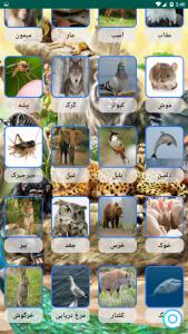 اسکرین شات برنامه صدای حیوانات+ترانه های کودکانه 2