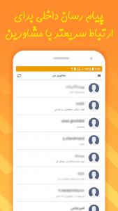 اسکرین شات برنامه کلاسند | مشاوره و برنامه ریزی آنلاین 6