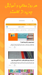 اسکرین شات برنامه کلاسند | مشاوره و برنامه ریزی آنلاین 4