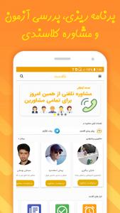 اسکرین شات برنامه کلاسند | مشاوره و برنامه ریزی آنلاین 1