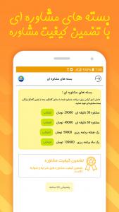 اسکرین شات برنامه کلاسند | مشاوره و برنامه ریزی آنلاین 7