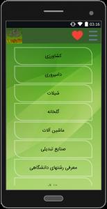 اسکرین شات برنامه کشاورزی روز 3