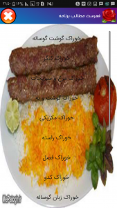 اسکرین شات برنامه طرز تهیه انواع خوراک 3