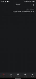 اسکرین شات برنامه داشبورد خورجین بندرعباس 9