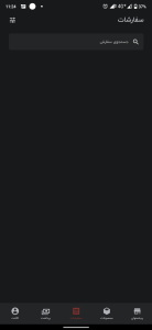 اسکرین شات برنامه داشبورد خورجین بندرعباس 5